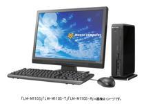 2GBメモリと320GB HDD搭載の超小型NetTop「LM-M110S」など発表 マウスコンピュータ