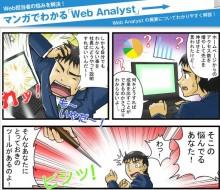 ウェブマンガの掲載でサイト滞在時間の向上を図る「Web Analyst」の新サービス